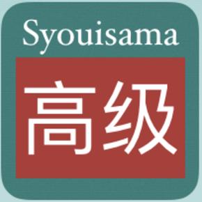高级.Syouisama-喜马拉雅fm