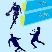 【体育组】体坛纵横