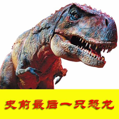 【史前最后一只恐龙】在线收听_mp3下载_ 喜马拉雅官网