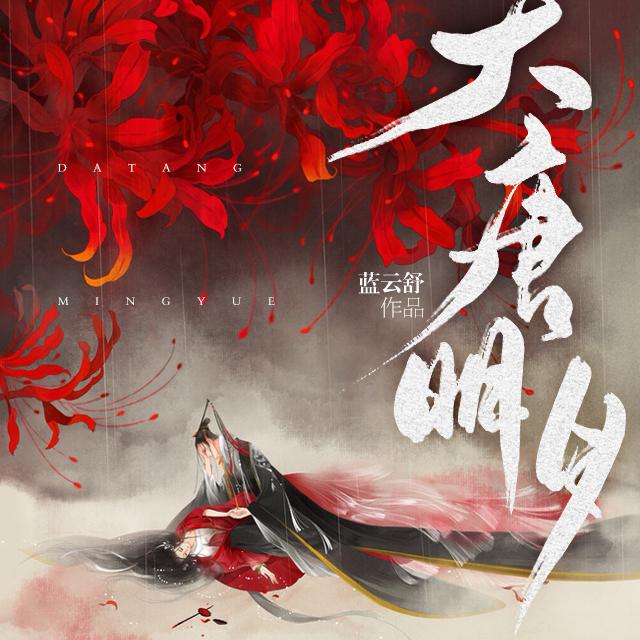 分享到:作品以中国历史最具传奇性的唐高宗永徽