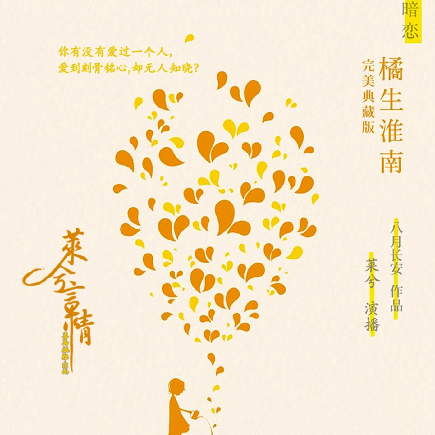 夏野与暗恋钢琴简谱