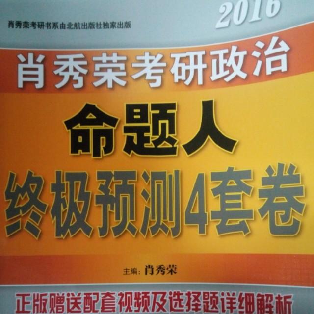 《2015考研政治命题人1000题》 肖秀荣 14.1%   《2015考研政治命题