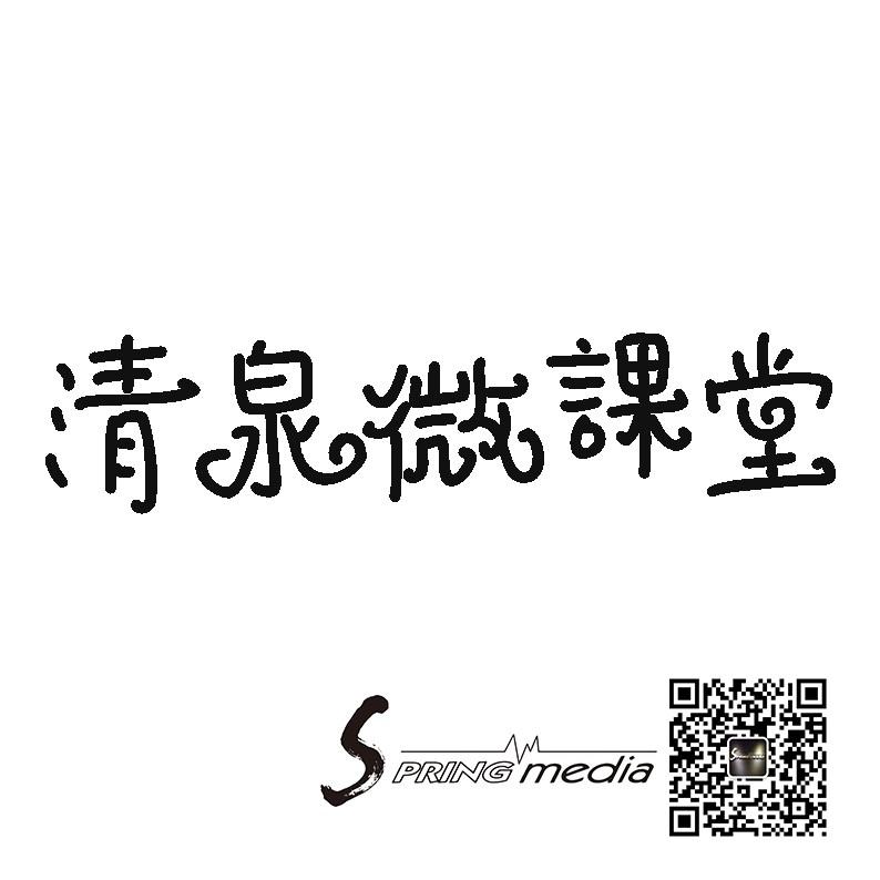 【清泉微课堂】在线收听