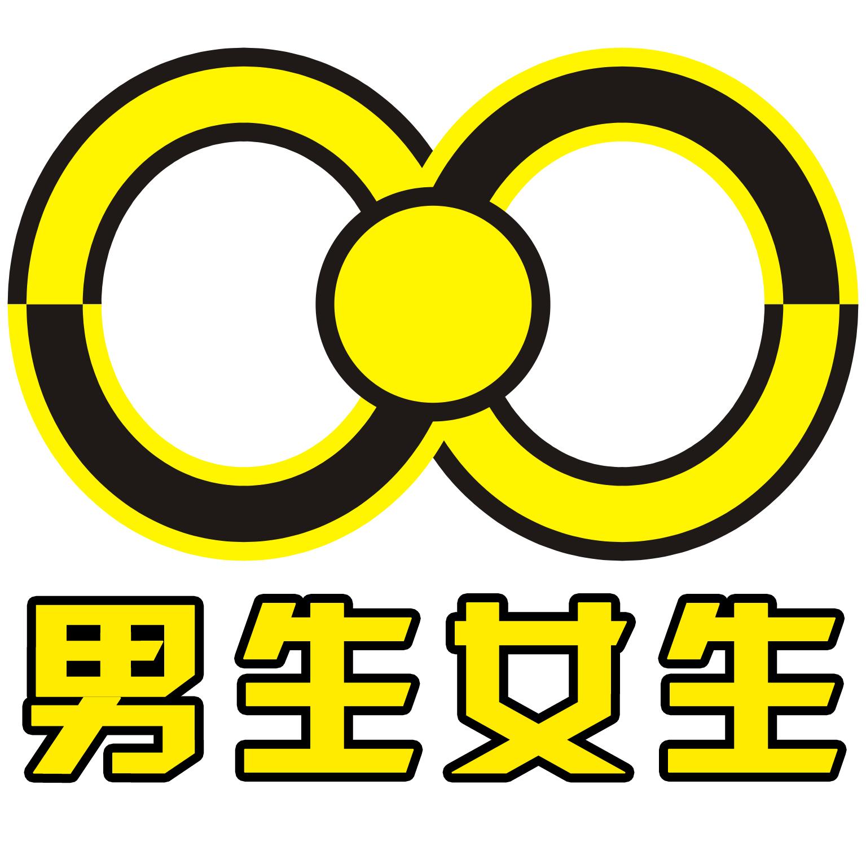 青春服装logo设计