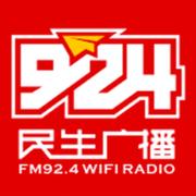 新疆频道924民生广播 2016台宣包装