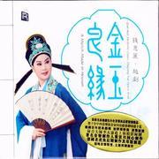 中国传统艺术《越剧》