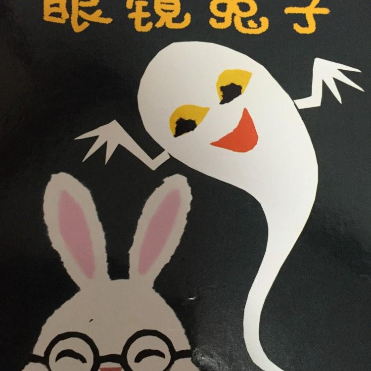 【幼儿园的书】在线收听
