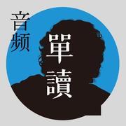 单读 Vol.76 广州纪事