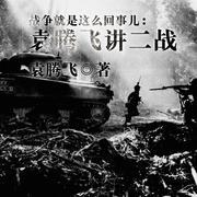 战争就是这么回事儿:袁腾飞讲二战