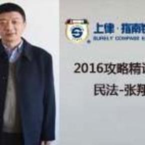 2016民法攻略-张翔