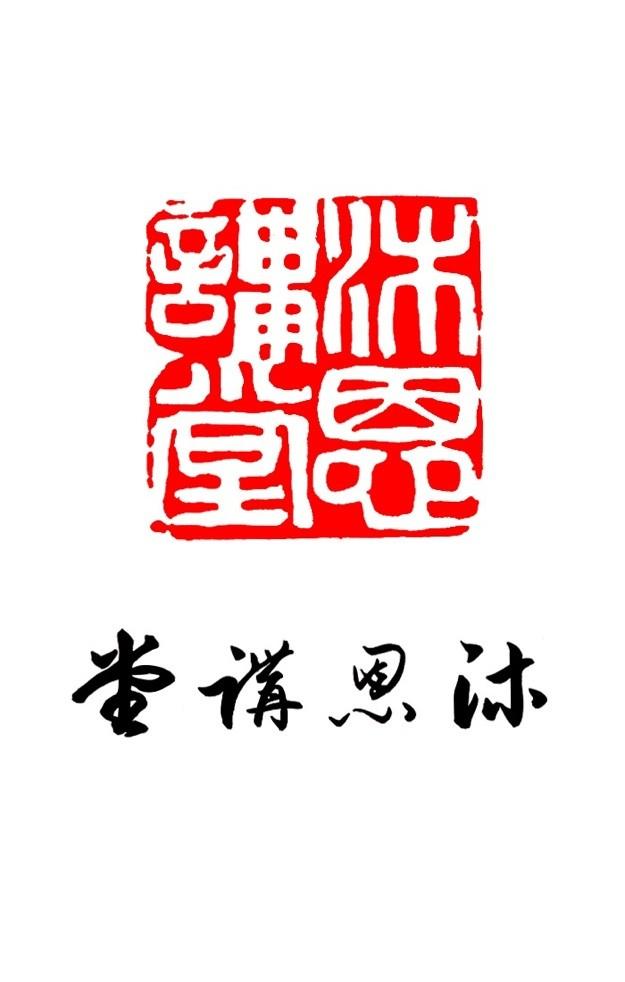 logo logo 标志 设计 图标 625_982 竖版 竖屏