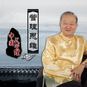 曾仕强:中国式管理——管理思维-喜马拉雅fm