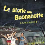 意大利语睡前朗读故事 Le Storie della Buonanotte-by 小赵老师