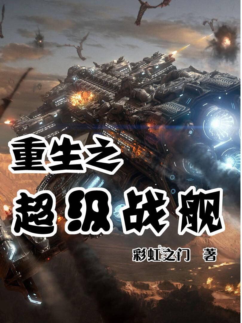 重生之超级战舰--长篇硬科幻