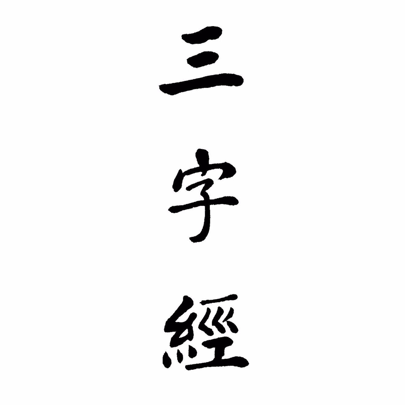 【徐醒民老师】三字經研讀