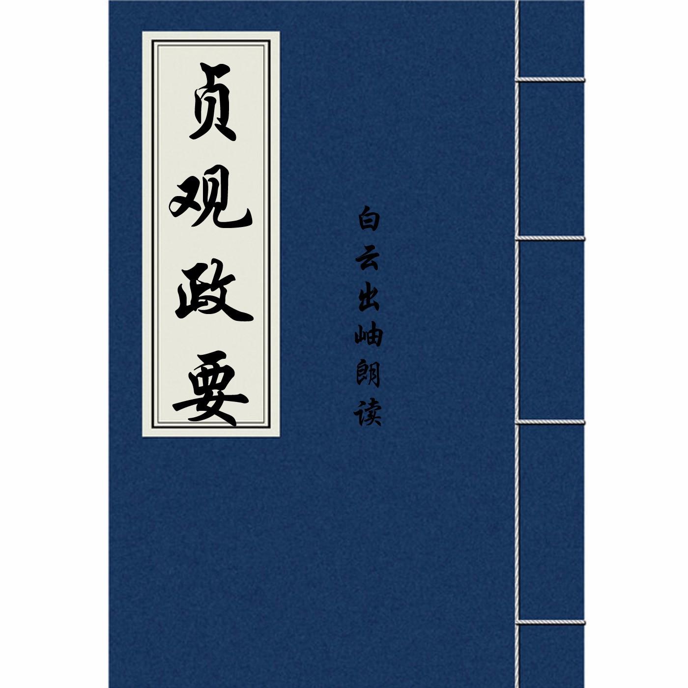 贞观政要(原文朗读)