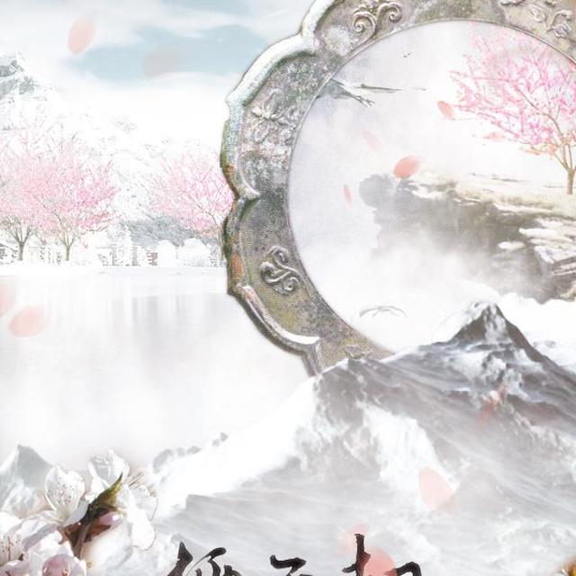 【剧情歌·三生三世十里桃花】桃花劫免费在线收听