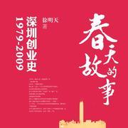 春天的故事-深圳创业史1979-2009