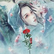 古风言情广播剧《御繁华》(完结)