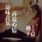 晚上十点【周四】—品味音乐 诉说心情
