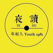 年轻人FM—夜读