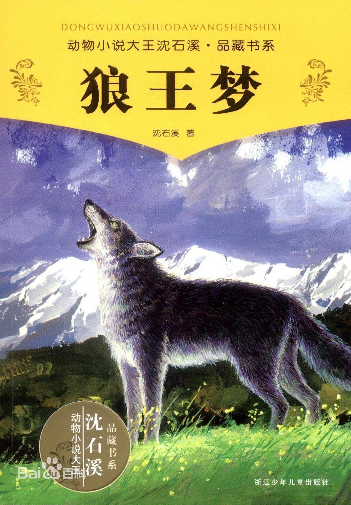 【动物小说大王沈石溪品藏书系《狼王梦》】在线收听
