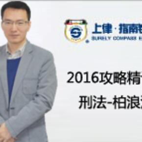 《2016指南针刑法攻略-柏浪涛》