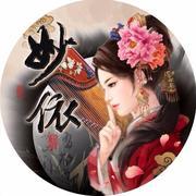 大纪年图(妙依king俇俇书梨锦瑟海风96火了灵瑶)-喜马拉雅fm