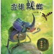 蛮雄蜣螂/动物小说大王沈石溪