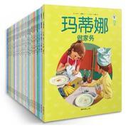 玛蒂娜故事书系列 全集完(全套共60册,60件童年趣事)