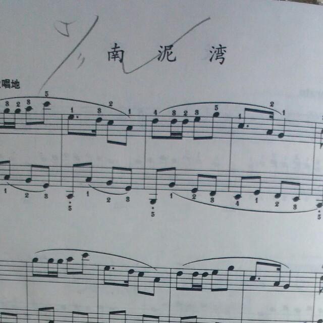 钢琴曲南泥湾