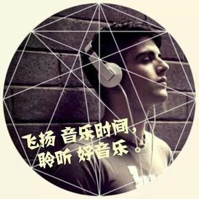 飞扬音乐时间-喜马拉雅fm