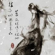 剧情歌-遇江湖论本(往昔,隐羊,珞枫,芊芊)170121
