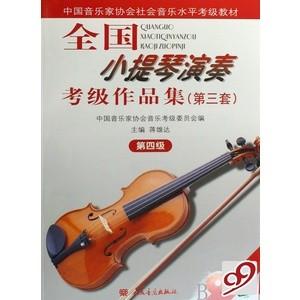 全国小提琴演奏考级作品集(第三套)第四级