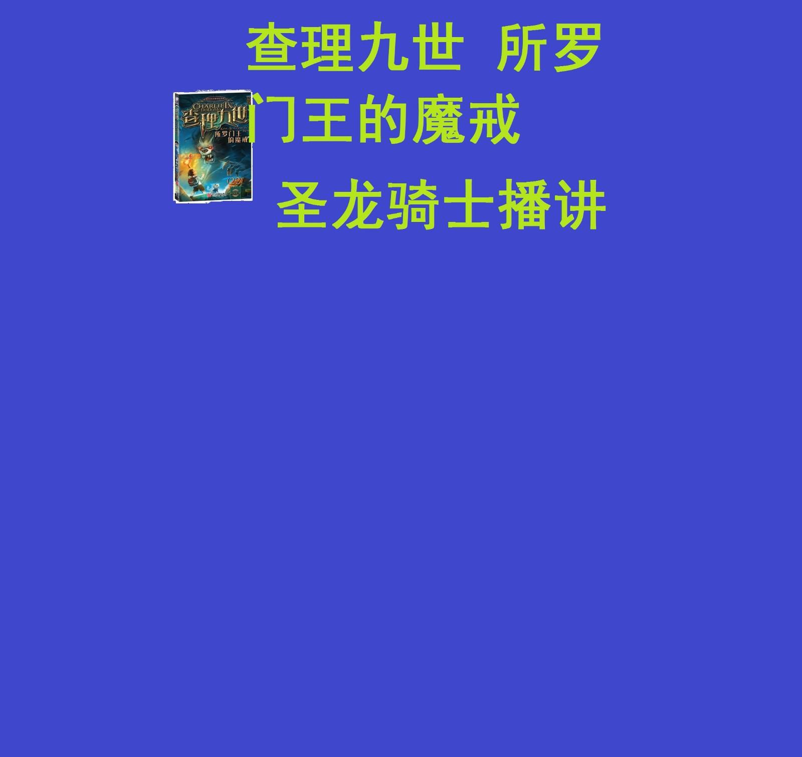 [全本]查理九世22 所罗门王的魔戒