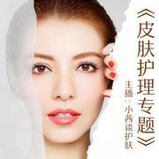 皮肤护理、美容护肤、化妆品选择