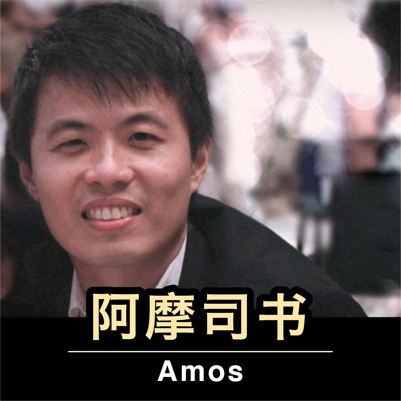 圣经--30阿摩司书总览 (朱志山牧师)[新加坡基督生命堂] 门徒培训讲道