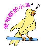 爱唱歌的小鸟