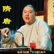 王玥波-大隋唐(0-237全)