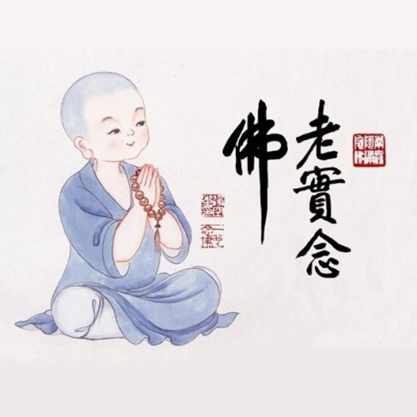 2015年9月 八关斋戒 持戒念佛 报恩佛七法会