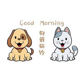 狗戴猫铃·老墨家族-喜马拉雅fm