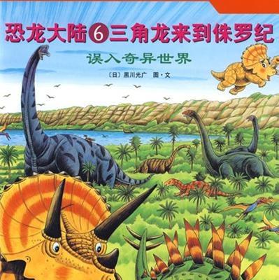 美术家黑川光广编著,以惊险的故事将孩子带回到远古神奇的恐龙世界.