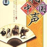 中国好相声[全117集]