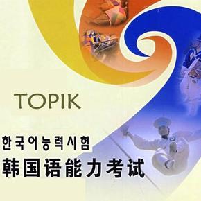 TOPIK中级听力(10-47届)-喜马拉雅fm