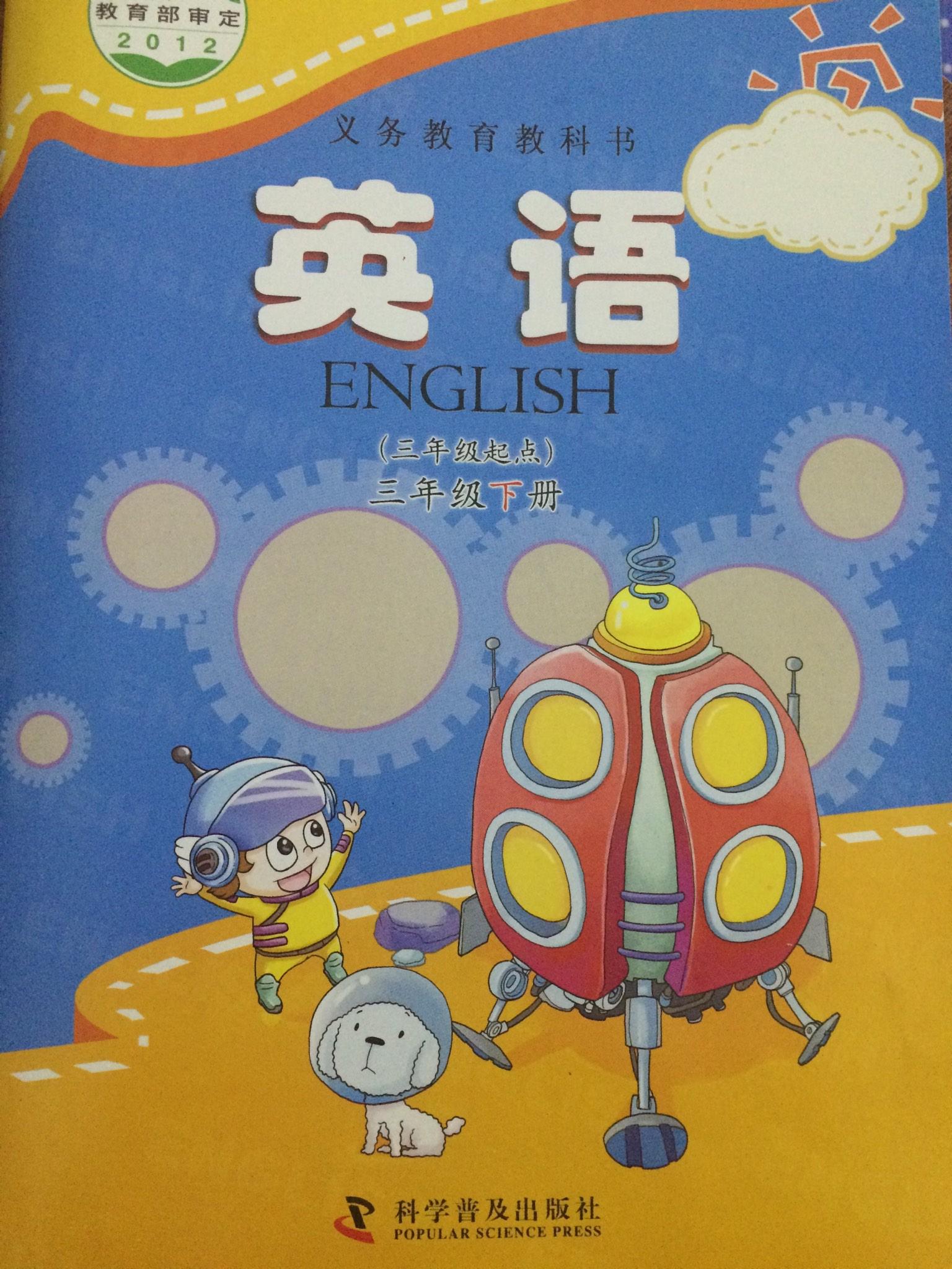 小学三年级英语单词 科普版图片