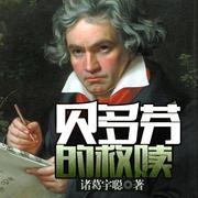 贝多芬的救赎