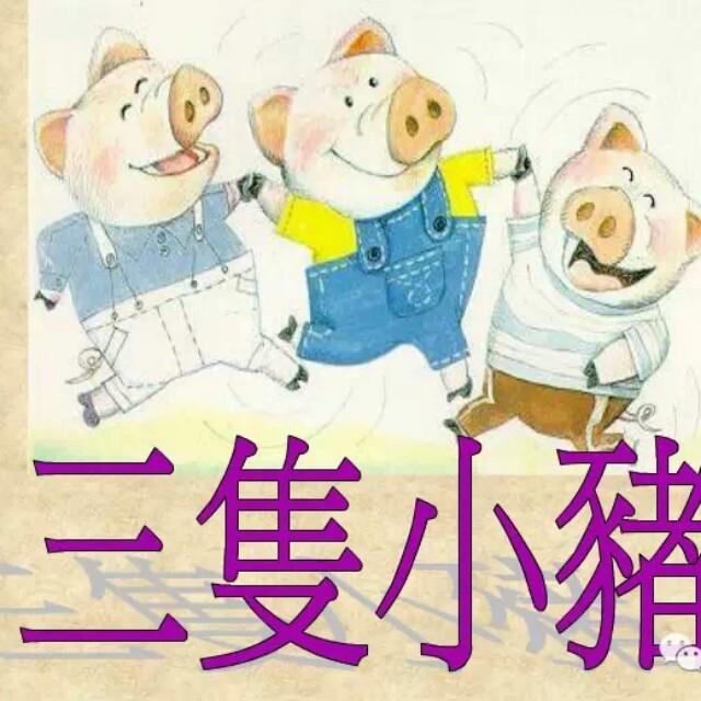 【儿童绘本读物~三只小猪盖房子】在线收听