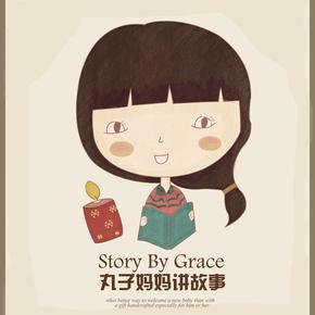 丸子妈妈讲故事