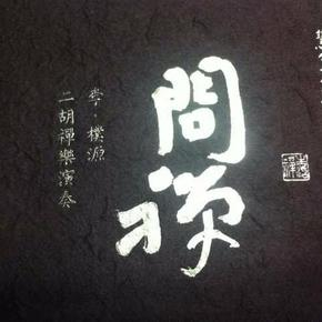 《问禅》 李檏源二胡禅乐演奏专辑~感人至深