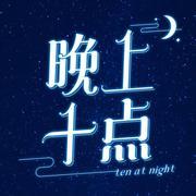 晚上十点-喜马拉雅fm